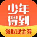 少年得到app下载_少年得到app最新版免费下载