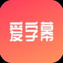 爱字幕app下载_爱字幕app最新版免费下载