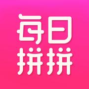 每日拼拼app下载_每日拼拼app最新版免费下载