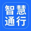 智慧通行app下载_智慧通行app最新版免费下载
