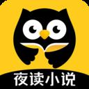 夜读小说阁app下载_夜读小说阁app最新版免费下载