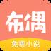 布偶免费小说app下载_布偶免费小说app最新版免费下载