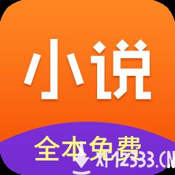 免费小说集锦app下载_免费小说集锦app最新版免费下载