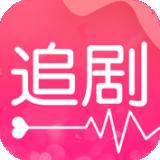 爱追剧软件app下载_爱追剧软件app最新版免费下载