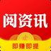 阅资讯app下载_阅资讯app最新版免费下载