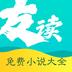 友读小说app下载_友读小说app最新版免费下载
