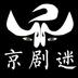 京剧迷最新版app下载_京剧迷最新版app最新版免费下载