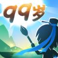 你能活到99岁么手游下载_你能活到99岁么手游最新版免费下载
