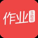 互动作业最新版app下载_互动作业最新版app最新版免费下载
