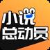 小说总动员app下载_小说总动员app最新版免费下载