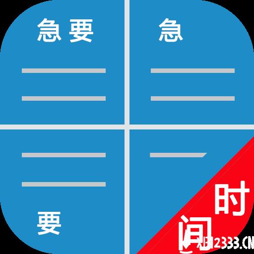 四象限备忘录app下载_四象限备忘录app最新版免费下载