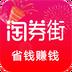 淘券街app下载_淘券街app最新版免费下载
