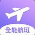 全能航班app下载_全能航班app最新版免费下载