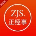 正经事app下载_正经事app最新版免费下载