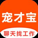 宠才宝app下载_宠才宝app最新版免费下载