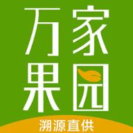 万家果园app下载_万家果园app最新版免费下载