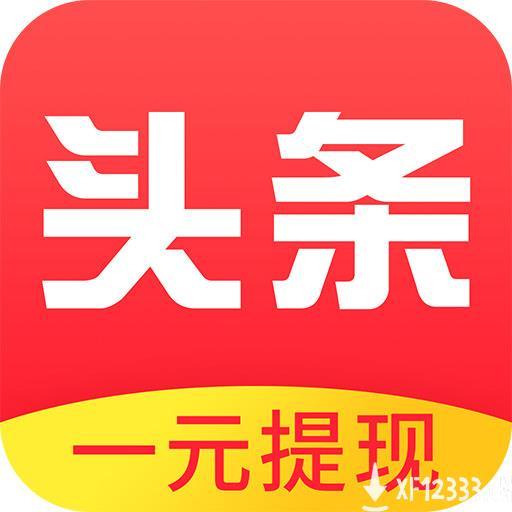 星球头条app下载_星球头条app最新版免费下载