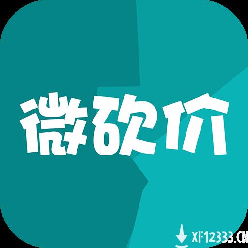 微砍价app下载_微砍价app最新版免费下载