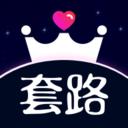 套路王app下载_套路王app最新版免费下载