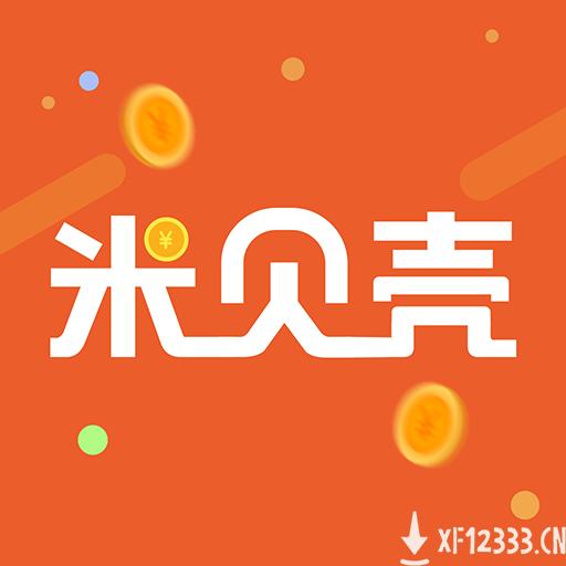 米贝壳app下载_米贝壳app最新版免费下载