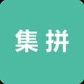 集拼app下载_集拼app最新版免费下载