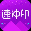 速冲印app下载_速冲印app最新版免费下载