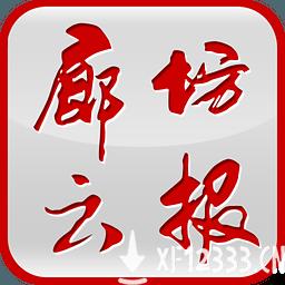 廊坊云报app下载_廊坊云报app最新版免费下载