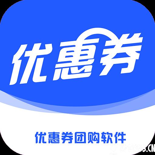 优惠券团购app下载_优惠券团购app最新版免费下载