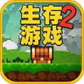 像素生存游戏2手游下载_像素生存游戏2手游最新版免费下载
