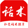 抖音聊天神器(冰雨话术)app下载_抖音聊天神器(冰雨话术)app最新版免费下载