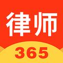 律师365app下载_律师365app最新版免费下载