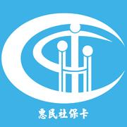 惠民社保卡app下载_惠民社保卡app最新版免费下载