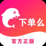 下单么app下载_下单么app最新版免费下载