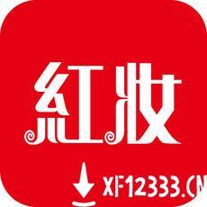 红妆app下载_红妆app最新版免费下载