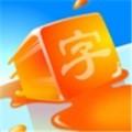 成语天天推手游下载_成语天天推手游最新版免费下载