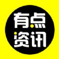 有点资讯app下载_有点资讯app最新版免费下载