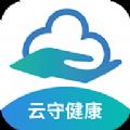 云守健康最新版app下载_云守健康最新版app最新版免费下载