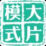 大片模式app下载_大片模式app最新版免费下载