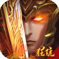 龙战于野星耀版手游下载_龙战于野星耀版手游最新版免费下载