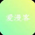 爱漫客app下载_爱漫客app最新版免费下载