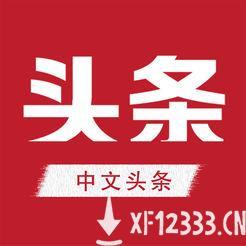 中文头条app下载_中文头条app最新版免费下载