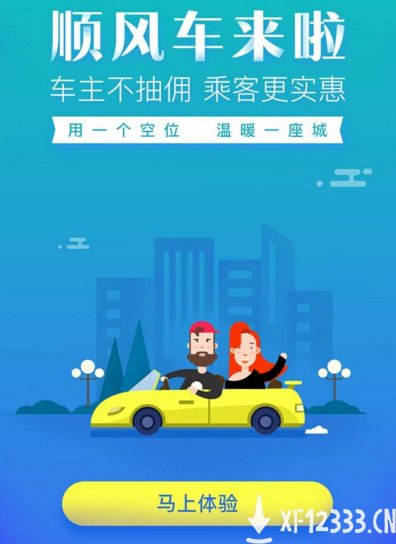 高德打车司机端app下载_高德打车司机端app最新版免费下载