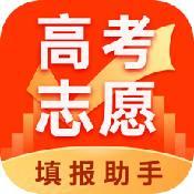 高考志愿填报助手app下载_高考志愿填报助手app最新版免费下载