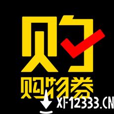 购物券app下载_购物券app最新版免费下载