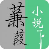 蒹葭小说app下载_蒹葭小说app最新版免费下载