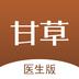 甘草医生医生端app下载_甘草医生医生端app最新版免费下载