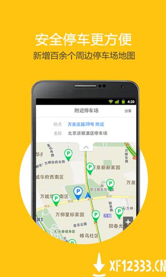 贴条地图app下载_贴条地图app最新版免费下载
