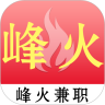 峰火兼职app下载_峰火兼职app最新版免费下载