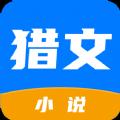 猎文小说app下载_猎文小说app最新版免费下载