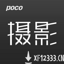 poco摄影网手机版app下载_poco摄影网手机版app最新版免费下载